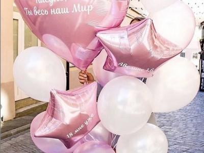 Шарик с именем Сердце Розовая Пастель в композиции из шаров