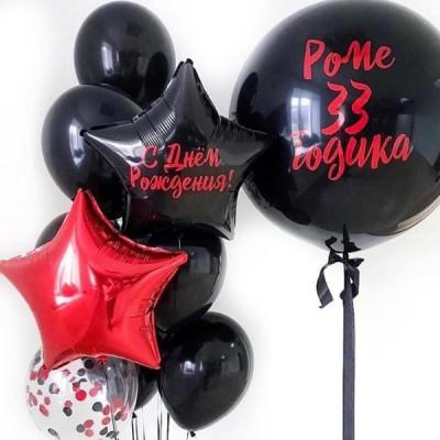 Именные шары СДР в композиции из шаров Красное и Черное