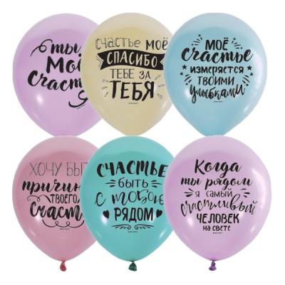 Воздушные шары Ты мое счастье