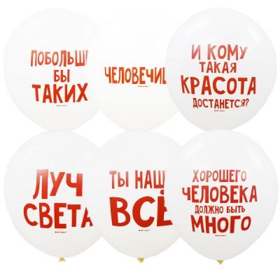Хвалебные шары белые