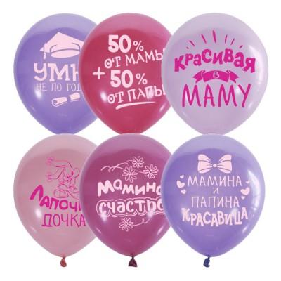Хвалебные шары для девочек