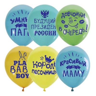 Хвалебные шары для мальчиков