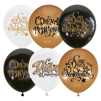 С Днем Рождения шарики воздушные Блеск и Гламур