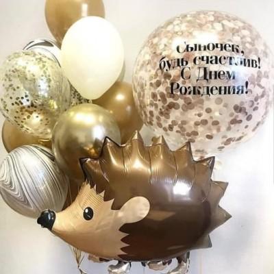 Фольгированный шар Ежик и большой шар с надписью в композиции из шаров