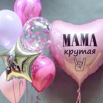 Шары на День матери Мама крутая