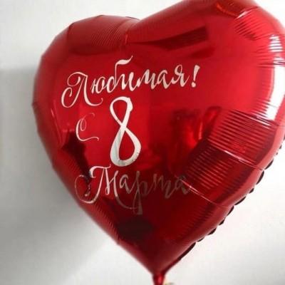 Большой шар сердце 8 марта
