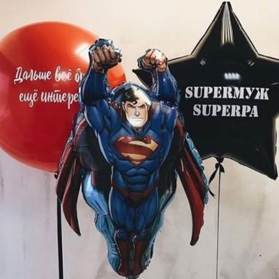 Шарики для мужа Ты Супермен