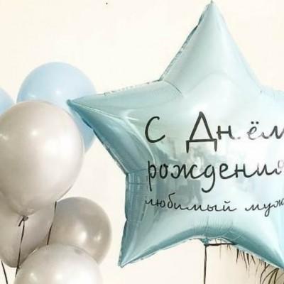 Большой шар с надписью Любимому Мужу и фонтан из шаров