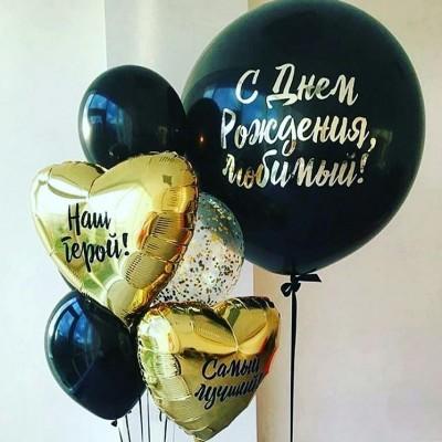 Воздушные шары с надписями С Днем Рождения Любимый
