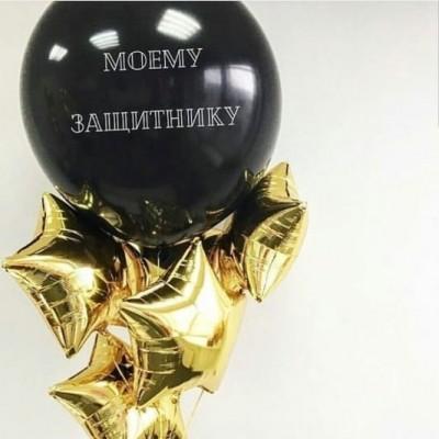 Черно Золотые шарики Моему Защитнику