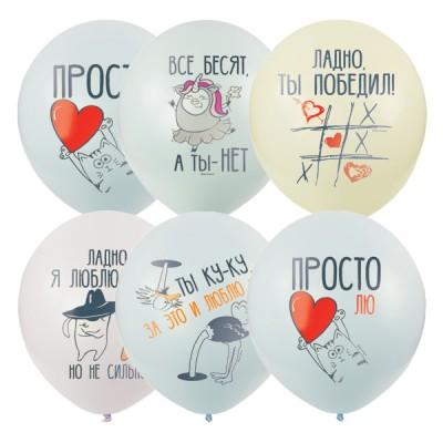 Прикольные шары macaroons Про любовь