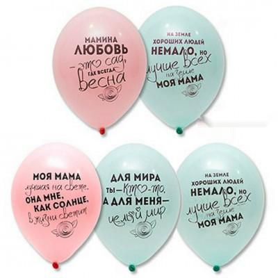 Воздушные шары для мамы розовые и голубые