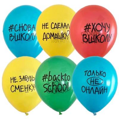 Воздушные шары Снова в школу
