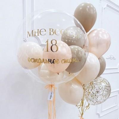 Воздушные шары с наполнением для девушки