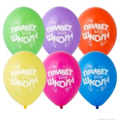 Воздушные шарики Привет, Школа