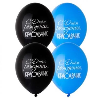 Воздушные шары С днем рождения, Красавчик
