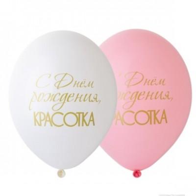 Воздушные шарики С днем рождения, Красотка